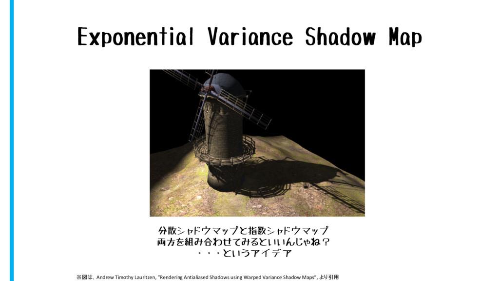 Exponential Variance Shadow Map 分散シャドウマップと指数シャド...