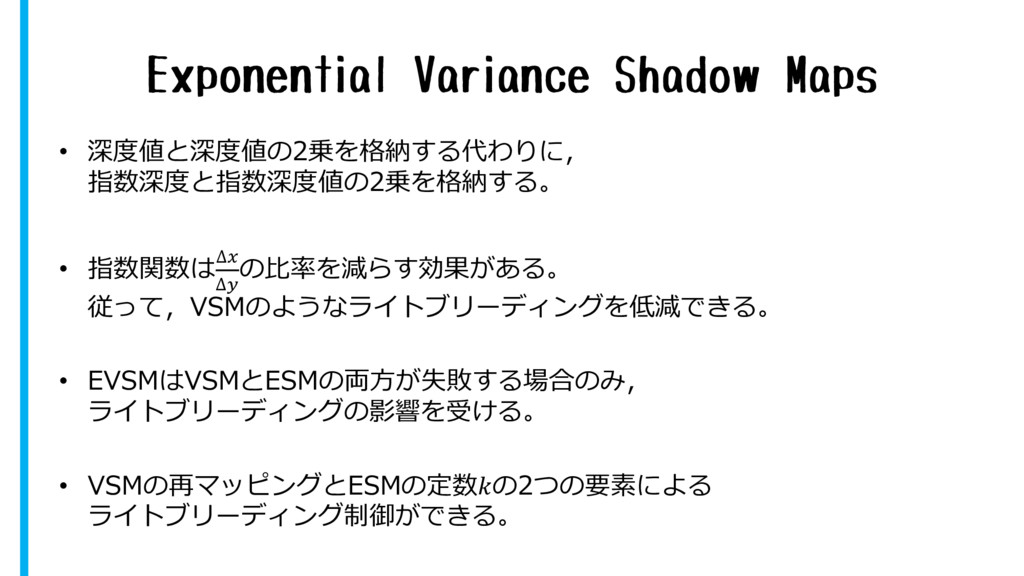 Exponential Variance Shadow Maps • 深度値と深度値の2乗を格...