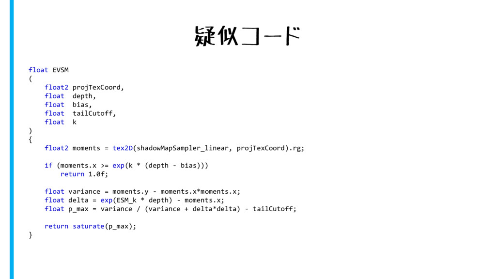 疑似コード float EVSM ( float2 projTexCoord, float d...