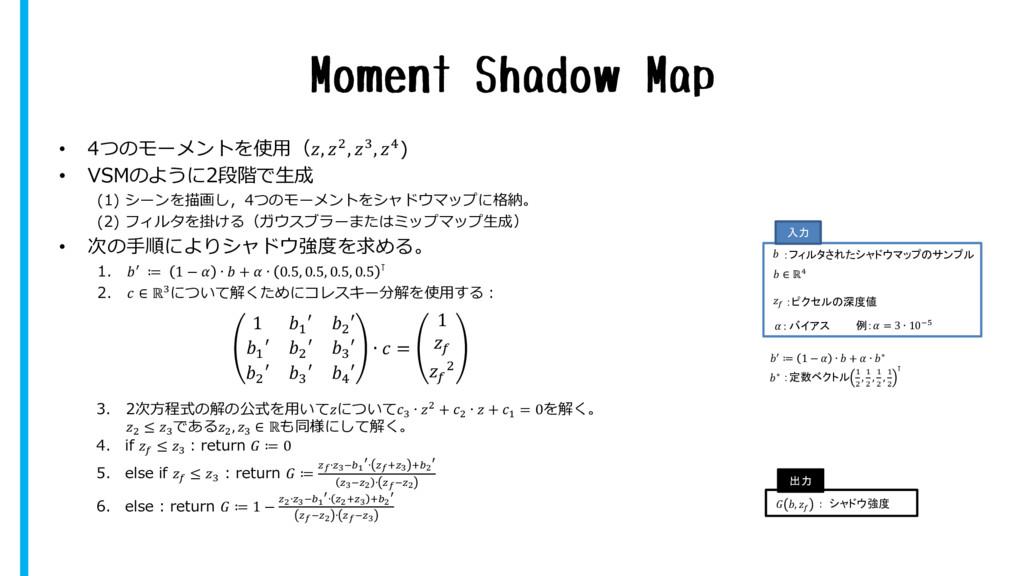 Moment Shadow Map • 4つのモーメントを使用(, 2, 3, 4) • VS...