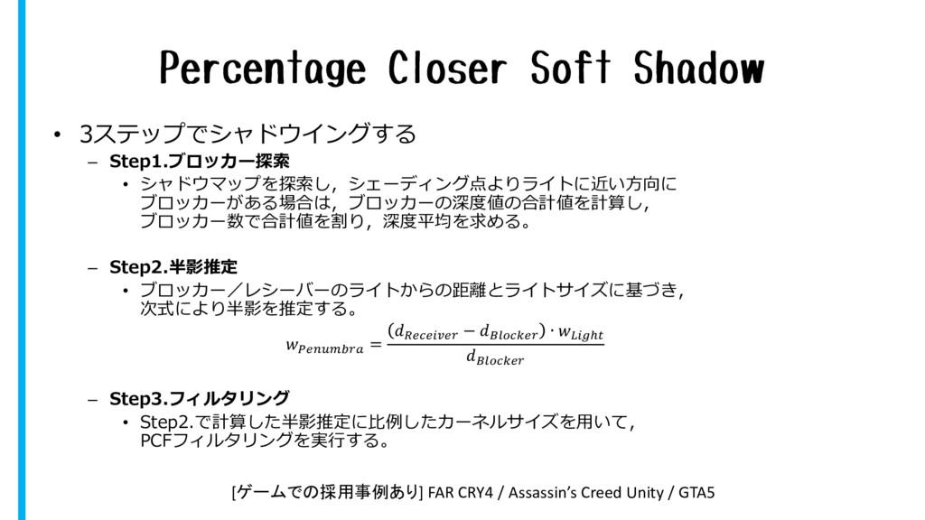Percentage Closer Soft Shadow • 3ステップでシャドウイングする...