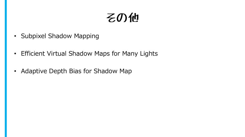 その他 • Subpixel Shadow Mapping • Efficient Virtu...