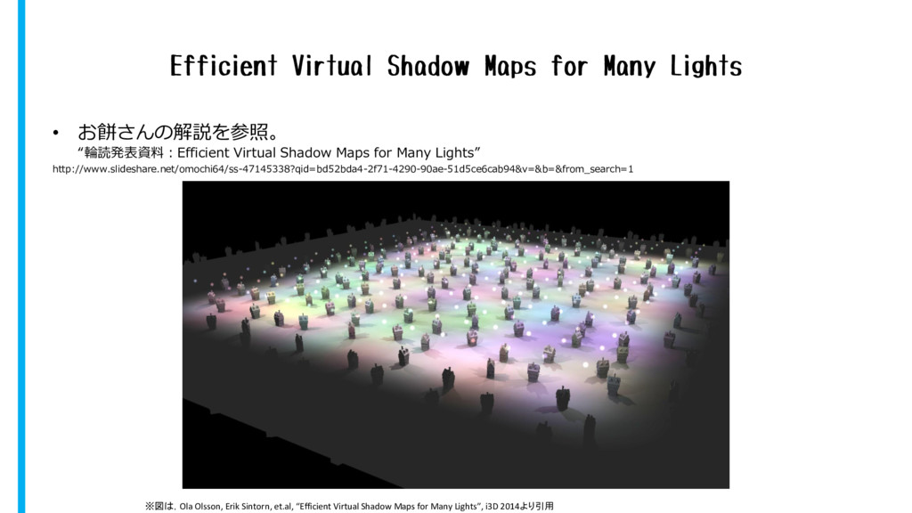 Efficient Virtual Shadow Maps for Many Lights •...