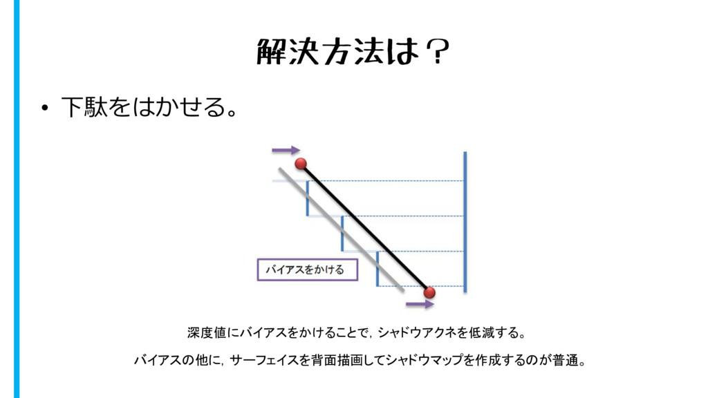 解決方法は? • 下駄をはかせる。 深度値にバイアスをかけることで,シャドウアクネを低減する。...