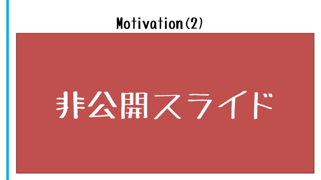 Motivation(2) 非公開スライド