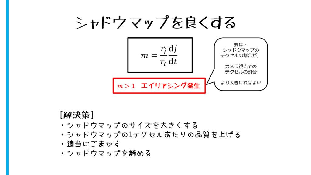 シャドウマップを良くする  =    d d  > 1 エイリアシング発生 [解決策] ・シャ...