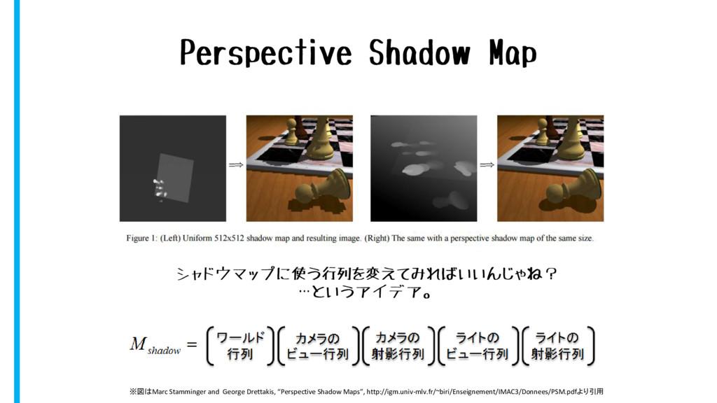 Perspective Shadow Map シャドウマップに使う行列を変えてみればいいんじゃ...
