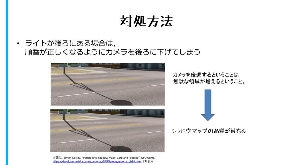 対処方法 • ライトが後ろにある場合は, 順番が正しくなるようにカメラを後ろに下げてしまう カ...