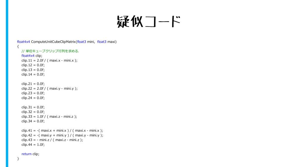 疑似コード float4x4 ComputeUnitCubeClipMatrix(float3...