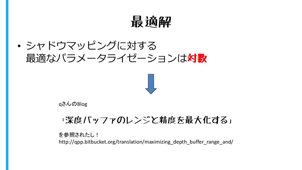 最適解 • シャドウマッピングに対する 最適なパラメータライゼーションは対数 qさんのBlog...