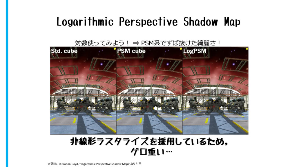 Logarithmic Perspective Shadow Map 対数使ってみよう! ⇒ ...