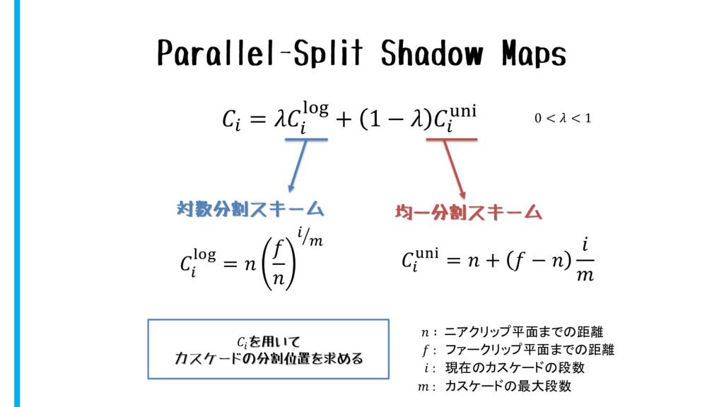 Parallel-Split Shadow Maps  =   log + 1 −   uni...
