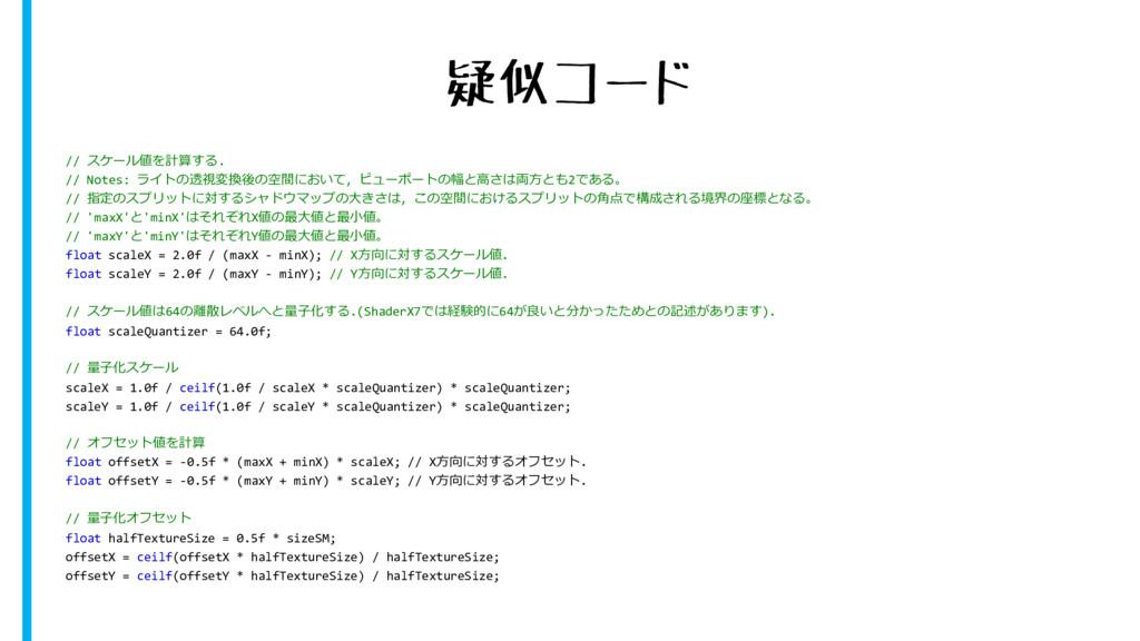 疑似コード // スケール値を計算する. // Notes: ライトの透視変換後の空間において...