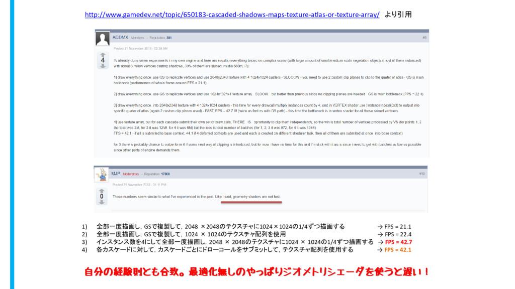 http://www.gamedev.net/topic/650183-cascaded-sh...