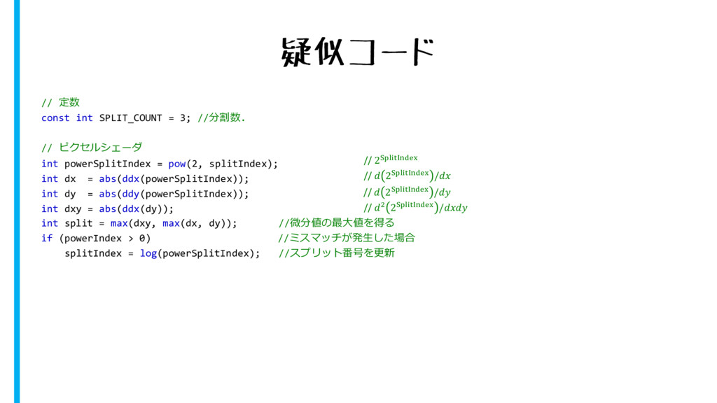 疑似コード // 定数 const int SPLIT_COUNT = 3; //分割数. /...
