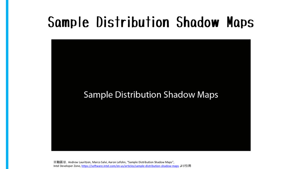 Sample Distribution Shadow Maps ※動画は,Andrew Lau...