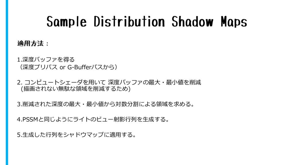 Sample Distribution Shadow Maps 適用方法: 1.深度バッファを...