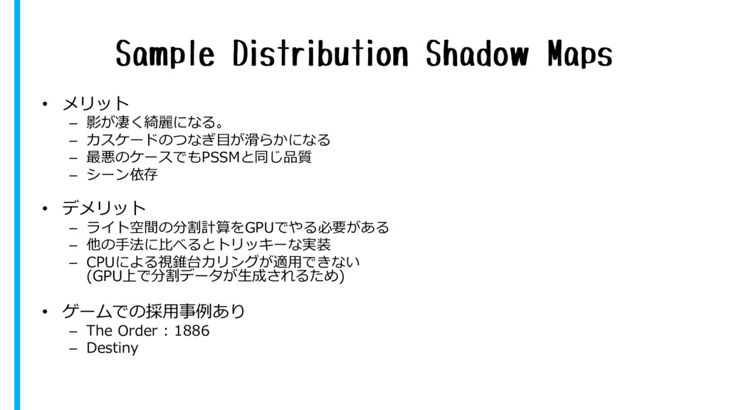 Sample Distribution Shadow Maps • メリット – 影が凄く綺麗...