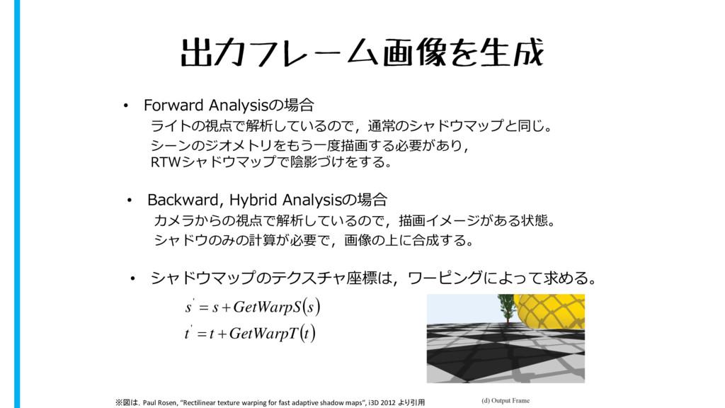 出力フレーム画像を生成 • Forward Analysisの場合 ライトの視点で解析している...