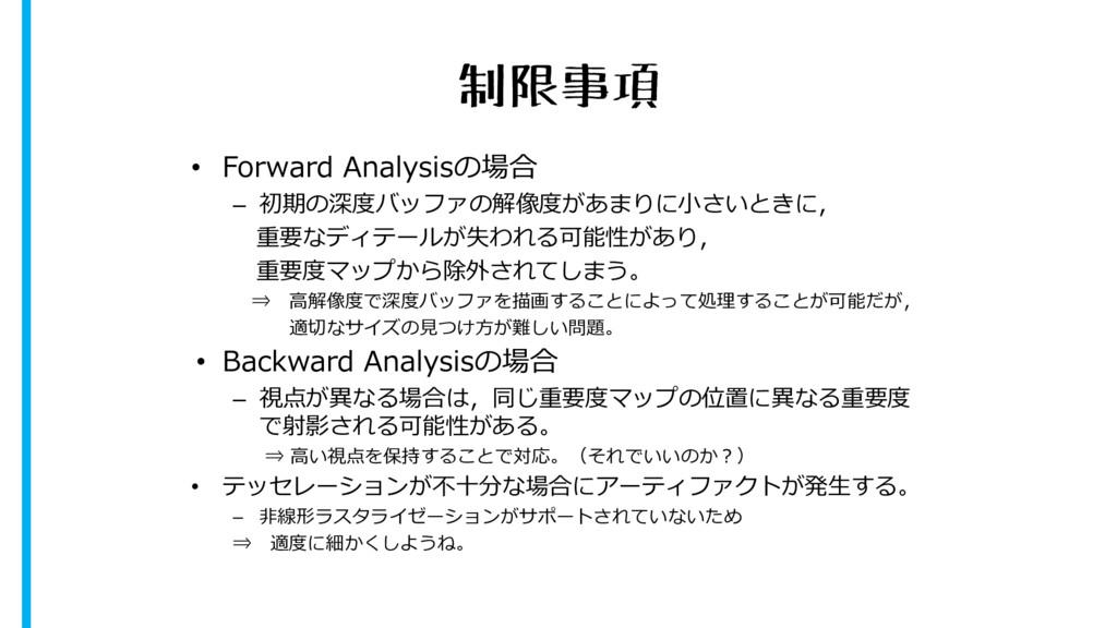 制限事項 • Forward Analysisの場合 – 初期の深度バッファの解像度があまりに...