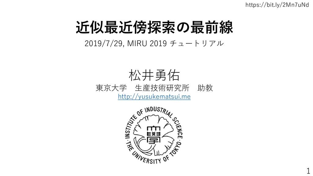 https://bit.ly/2Mn7uNd 近似最近傍探索の最前線 松井勇佑 東京大学 生産...