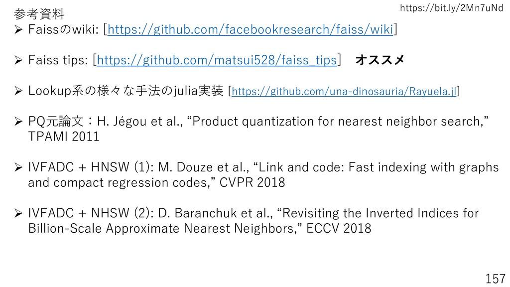 https://bit.ly/2Mn7uNd 157 参考資料 ➢ Faissのwiki: [...