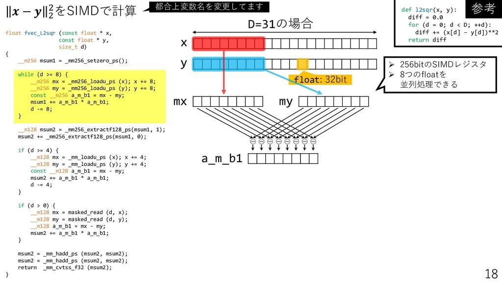 https://bit.ly/2Mn7uNd float fvec_L2sqr (const ...