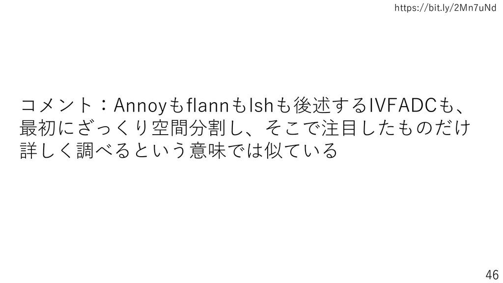 https://bit.ly/2Mn7uNd 46 コメント:Annoyもflannもlshも...