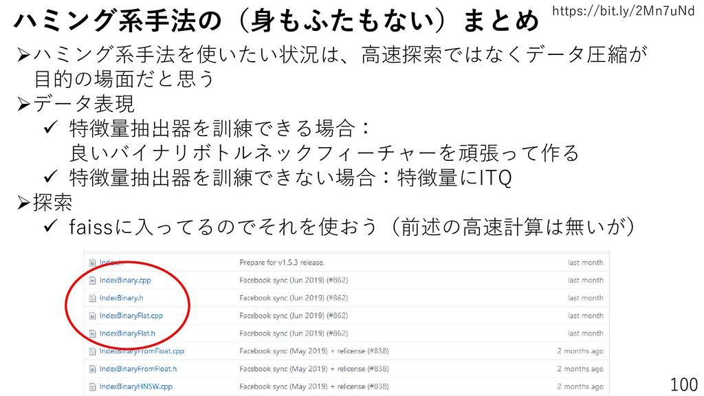 https://bit.ly/2Mn7uNd 100 ハミング系手法の(身もふたもない)まとめ...