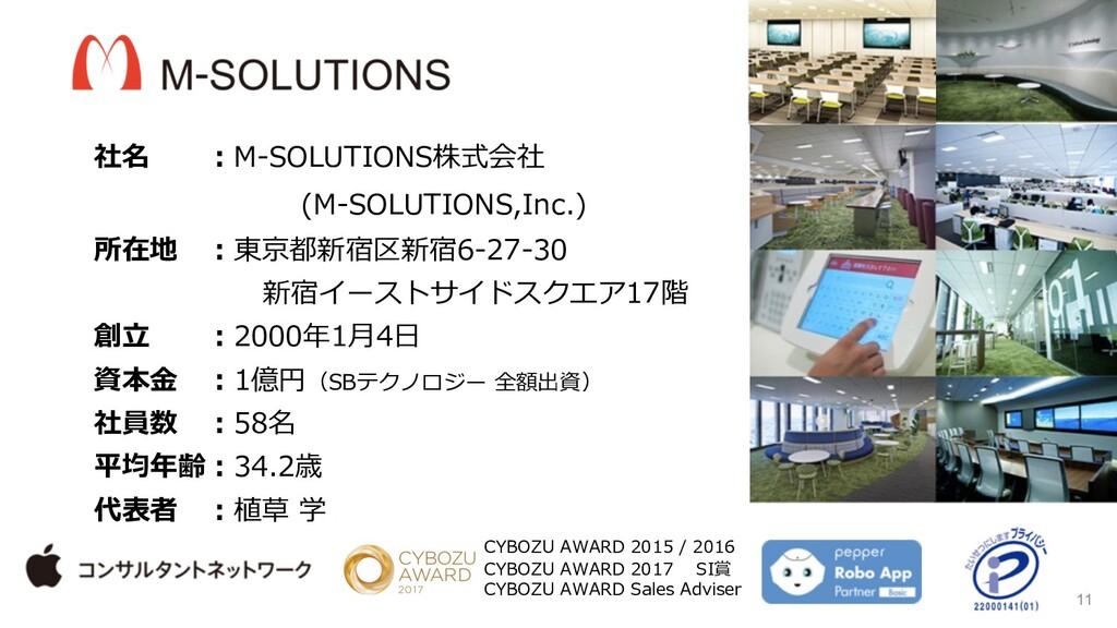 11 社名 ︓M-SOLUTIONS株式会社 (M-SOLUTIONS,Inc.) 所在地 ︓...