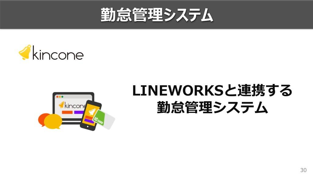 30 勤怠管理システム LINEWORKSと連携する 勤怠管理システム