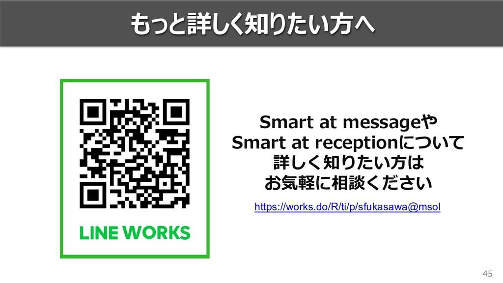 45 もっと詳しく知りたい⽅へ https://works.do/R/ti/p/sfukasa...