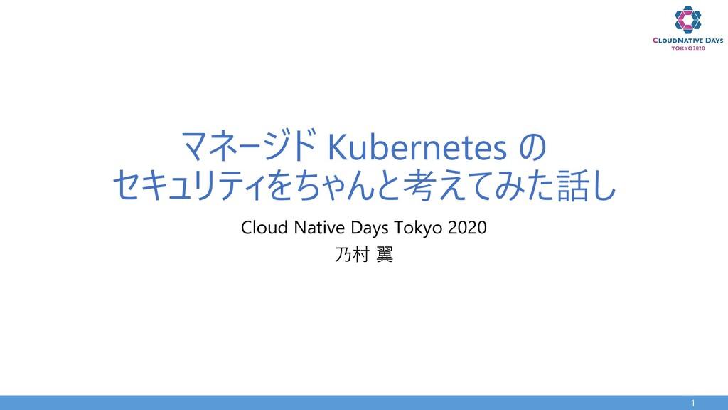 マネージド Kubernetes の セキュリティをちゃんと考えてみた話し Cloud Nat...