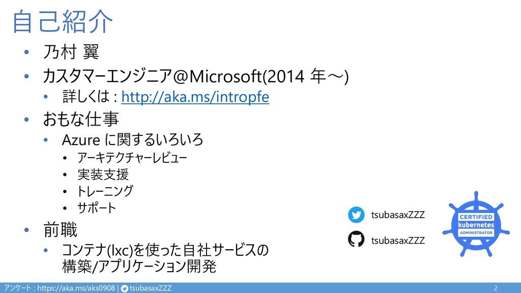 自己紹介 • 乃村 翼 • カスタマーエンジニア@Microsoft(2014 年~) • 詳...