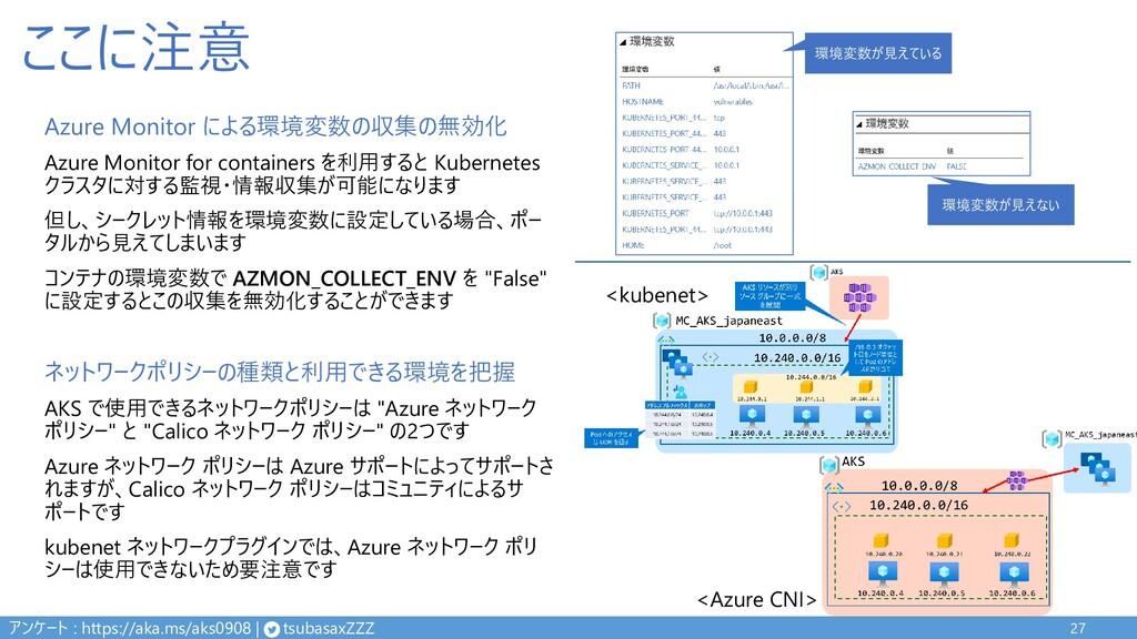 ここに注意 Azure Monitor による環境変数の収集の無効化 Azure Monito...