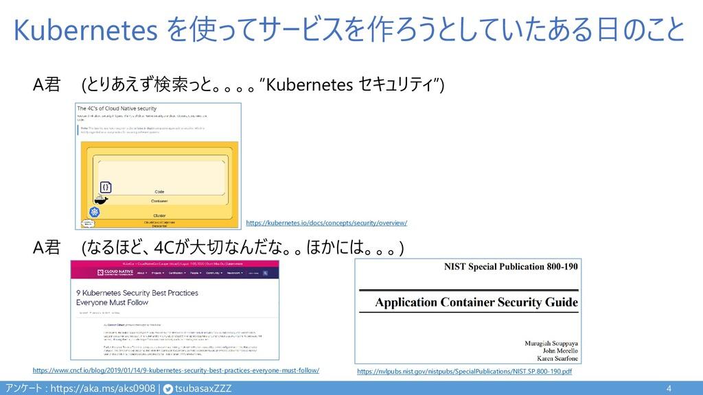 Kubernetes を使ってサービスを作ろうとしていたある日のこと A君 (とりあえず検索っ...