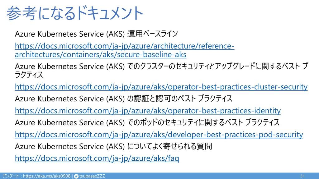 参考になるドキュメント Azure Kubernetes Service (AKS) 運用ベー...