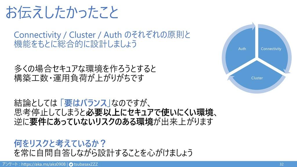 お伝えしたかったこと Connectivity / Cluster / Auth のそれぞれの...