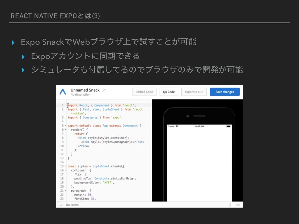 REACT NATIVE EXPOͱ͸(3) ▸ Expo SnackͰWebϒϥ΢β্Ͱࢼ͢...