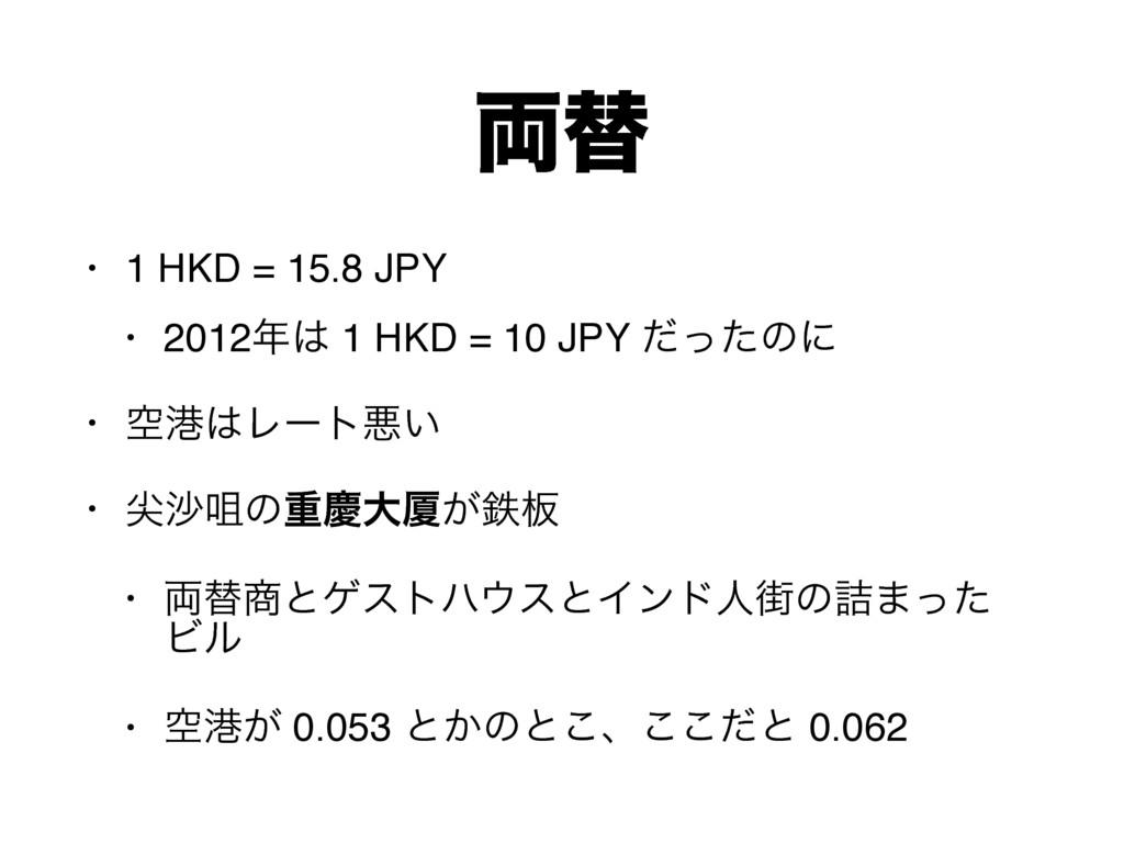 ྆ସ • 1 HKD = 15.8 JPY • 2012 1 HKD = 10 JPY ͩ...