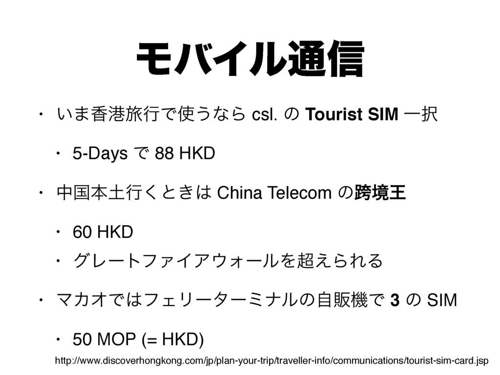 ϞόΠϧ௨৴ • ͍·߳ߓཱྀߦͰ͏ͳΒ csl. ͷ Tourist SIM Ұ • 5-...