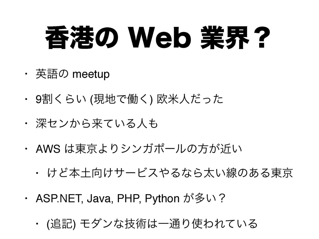 ߳ߓͷ8FCۀքʁ • ӳޠͷ meetup • 9ׂ͘Β͍ (ݱͰಇ͘) Ԥถਓͩͬͨ...