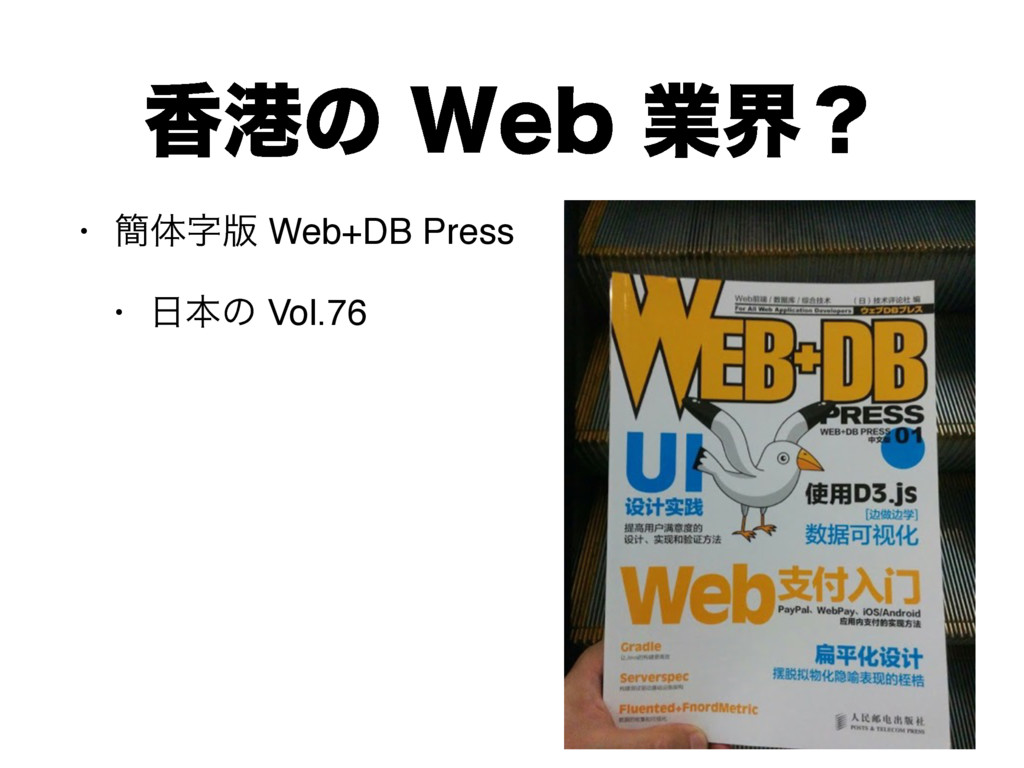 ߳ߓͷ8FCۀքʁ • ؆ମࣈ൛ Web+DB Press • ೔ຊͷ Vol.76