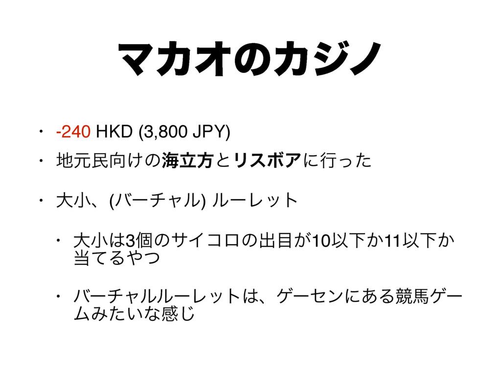 ϚΧΦͷΧδϊ • -240 HKD (3,800 JPY) • ݩຽ͚ͷւཱํͱϦεϘΞ...