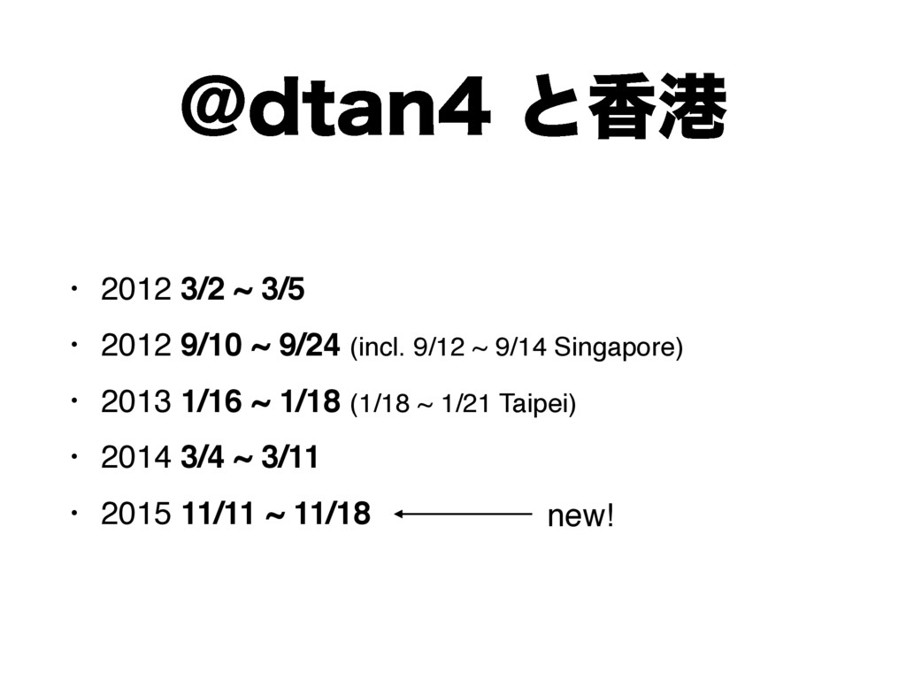 !EUBOͱ߳ߓ • 2012 3/2 ~ 3/5 • 2012 9/10 ~ 9/24 ...