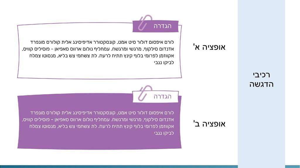 יביכר השגדה א היצפוא ' ב היצפוא '