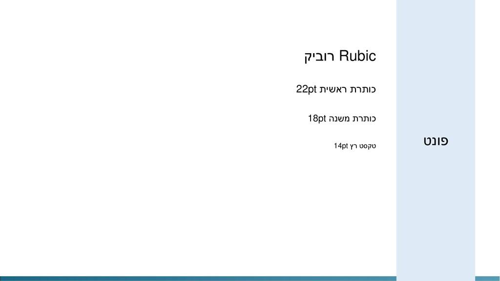 טנופ Rubic קיבור תישאר תרתוכ 22pt הנשמ תרתוכ 18...