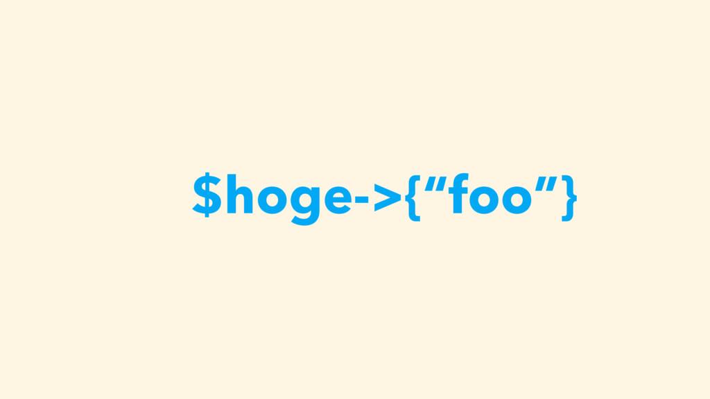 """$hoge->{""""foo""""}"""