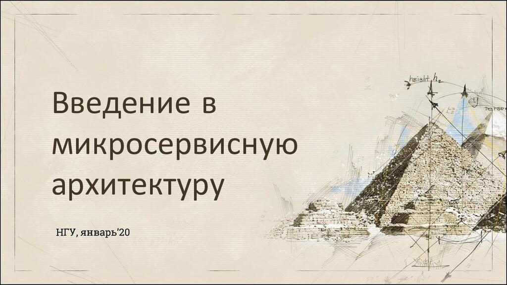 Введение в микросервисную архитектуру НГУ, янва...
