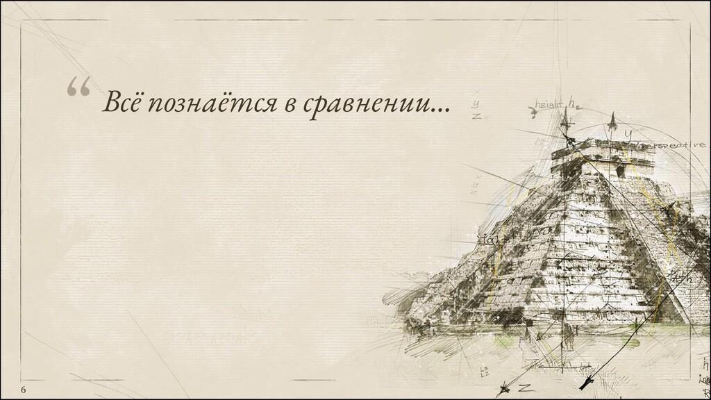 """""""Всё познаётся в сравнении… 6"""